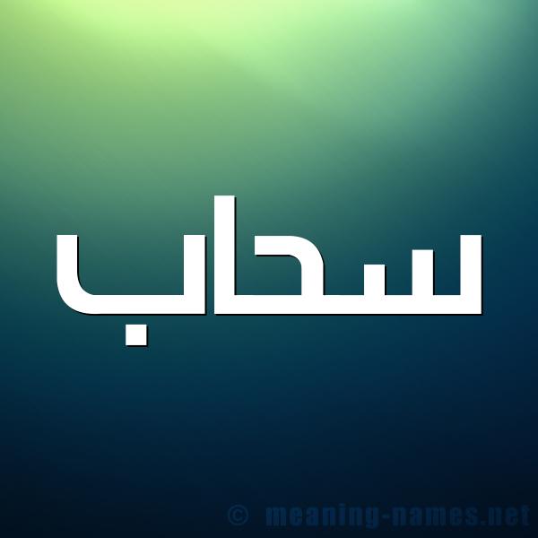 شكل 1 صوره للإسم بخط عريض صورة اسم سحاب Shab