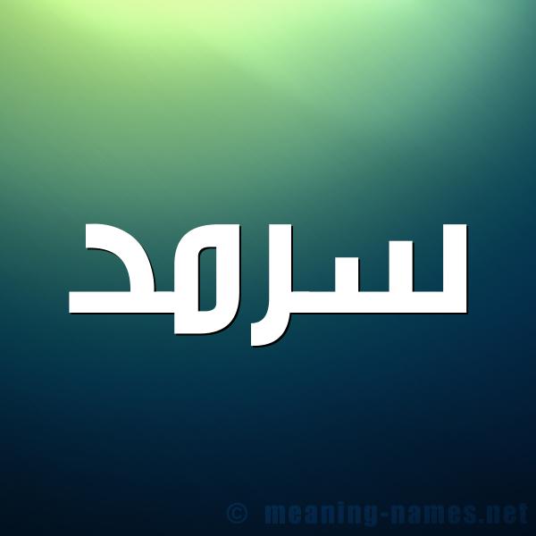 صورة اسم سَرْمَد Sarmd شكل 1 صوره للإسم بخط عريض