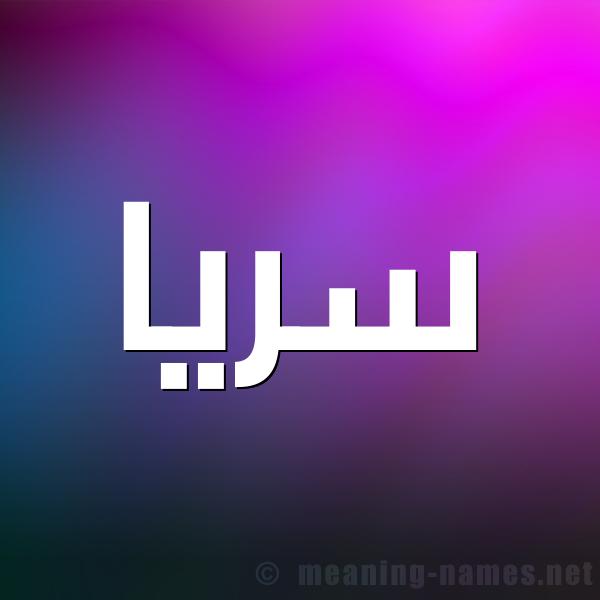 صورة اسم سريا Soraya شكل 1 صوره للإسم بخط عريض