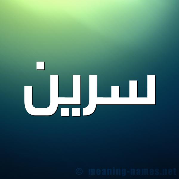 صورة اسم سرين SIRIN شكل 1 صوره للإسم بخط عريض