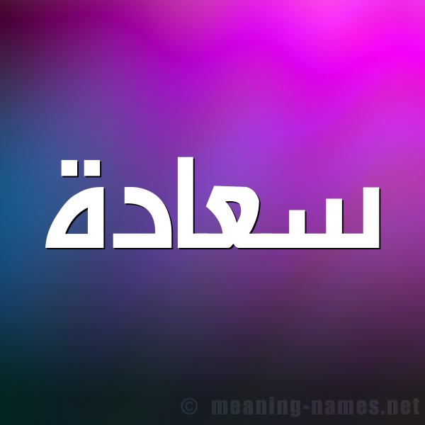 صورة اسم سعادة Saada شكل 1 صوره للإسم بخط عريض