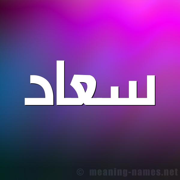 صورة اسم سعاد Soaad شكل 1 صوره للإسم بخط عريض