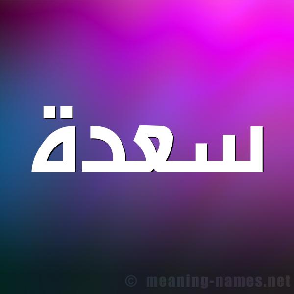 صورة اسم سعدة SADH شكل 1 صوره للإسم بخط عريض
