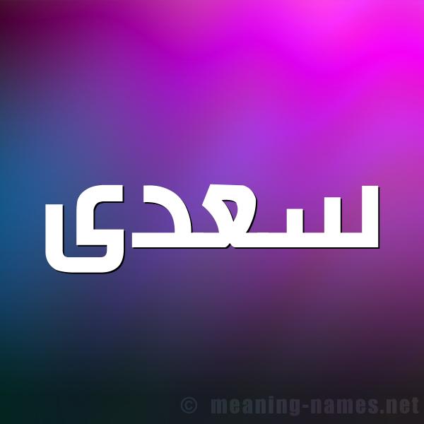صورة اسم سعدى SADA شكل 1 صوره للإسم بخط عريض