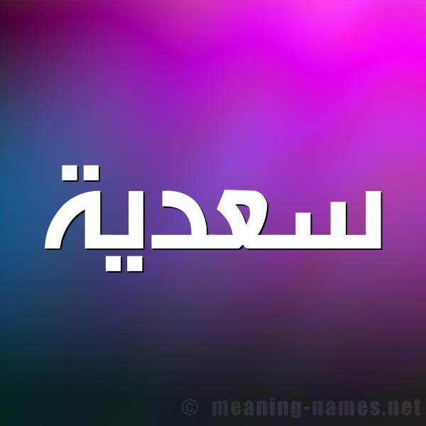 شكل 1 صوره للإسم بخط عريض صورة اسم سعدية Sadiya