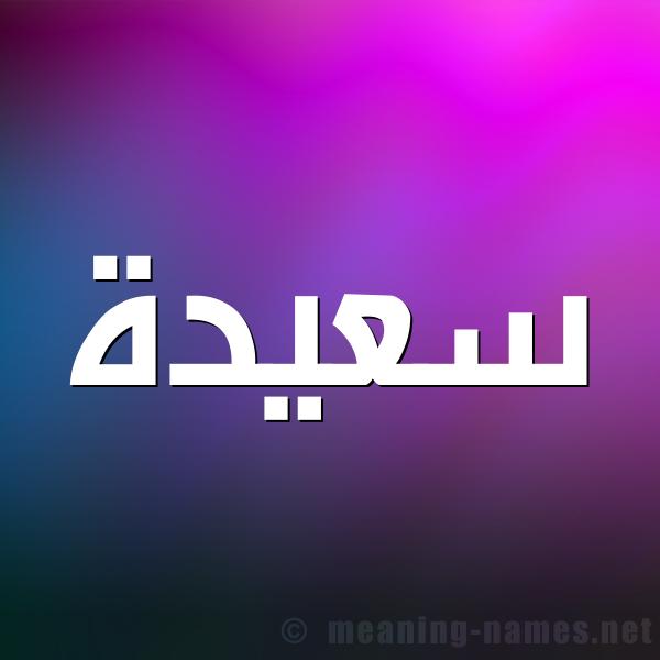 صورة اسم سعيدة Saida شكل 1 صوره للإسم بخط عريض