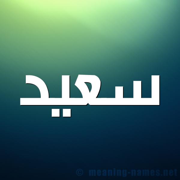 صورة اسم سعيد Saeed شكل 1 صوره للإسم بخط عريض