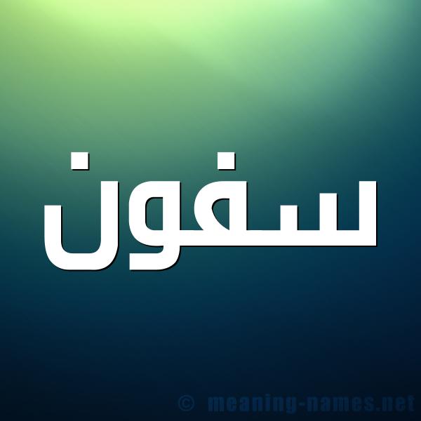 صورة اسم سفون Sfwn شكل 1 صوره للإسم بخط عريض