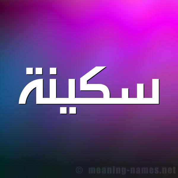 صورة اسم سكينة skyna شكل 1 صوره للإسم بخط عريض