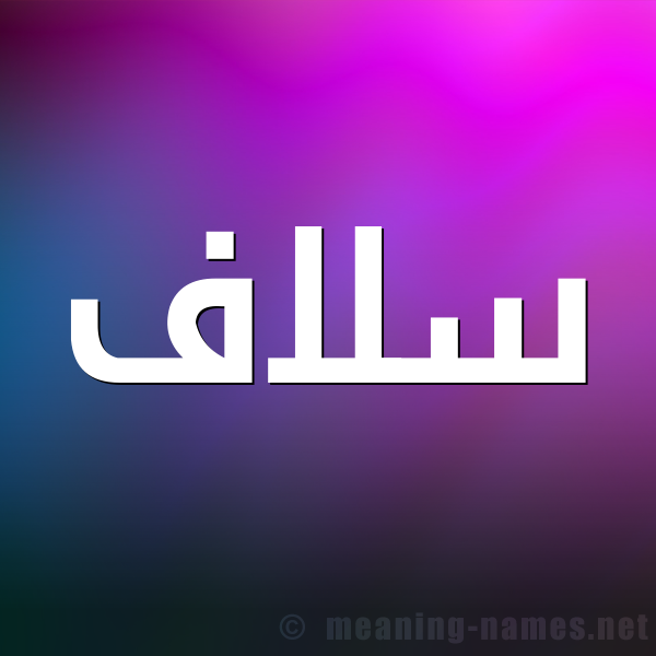 صورة اسم سلاف Slaf شكل 1 صوره للإسم بخط عريض