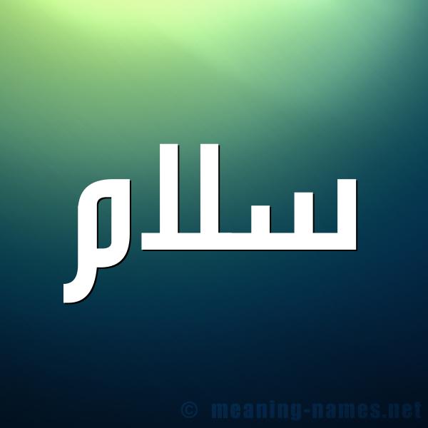 صورة اسم سلام Slam شكل 1 صوره للإسم بخط عريض