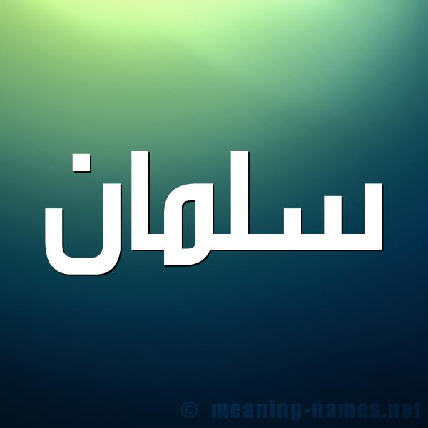 صورة اسم سلمان Salman شكل 1 صوره للإسم بخط عريض
