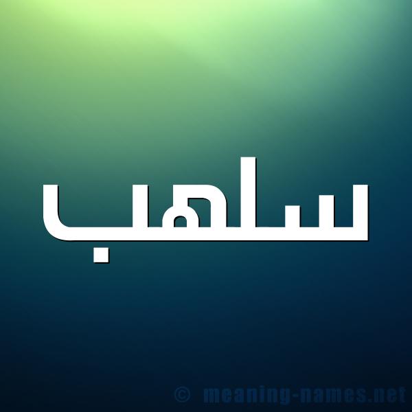 صورة اسم سلهب Slhb شكل 1 صوره للإسم بخط عريض
