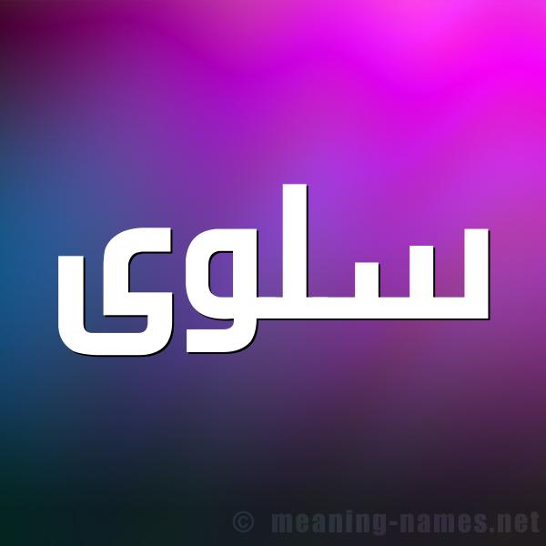 صورة اسم سلوى Salwa شكل 1 صوره للإسم بخط عريض