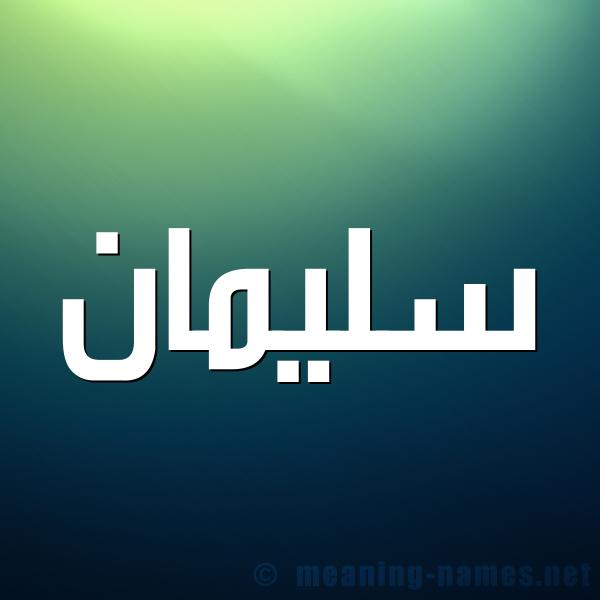 صورة اسم سليمان Sliman شكل 1 صوره للإسم بخط عريض