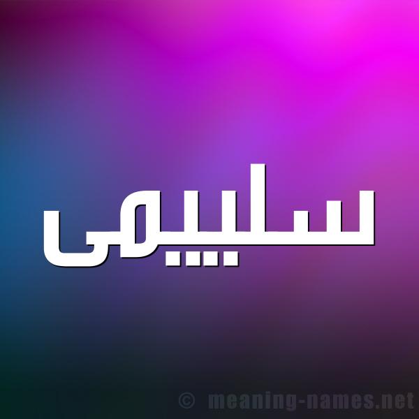 صورة اسم سلييمى Sulaima شكل 1 صوره للإسم بخط عريض