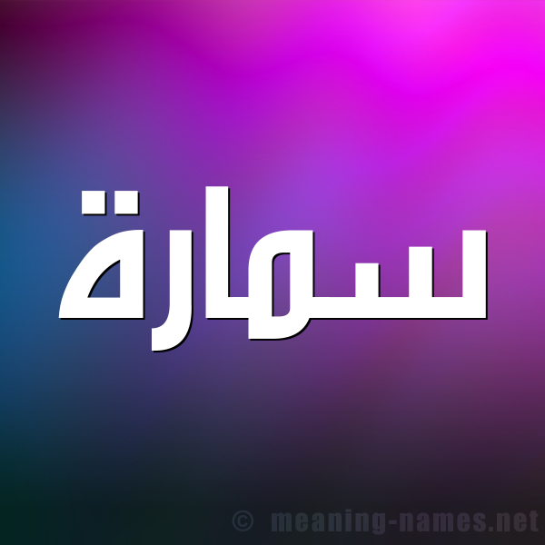 صورة اسم سَمارة SAMARH شكل 1 صوره للإسم بخط عريض