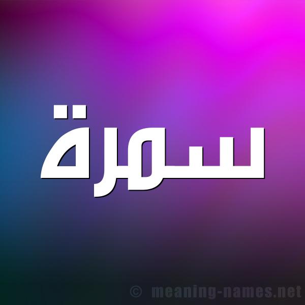 صورة اسم سمرة Smrh شكل 1 صوره للإسم بخط عريض