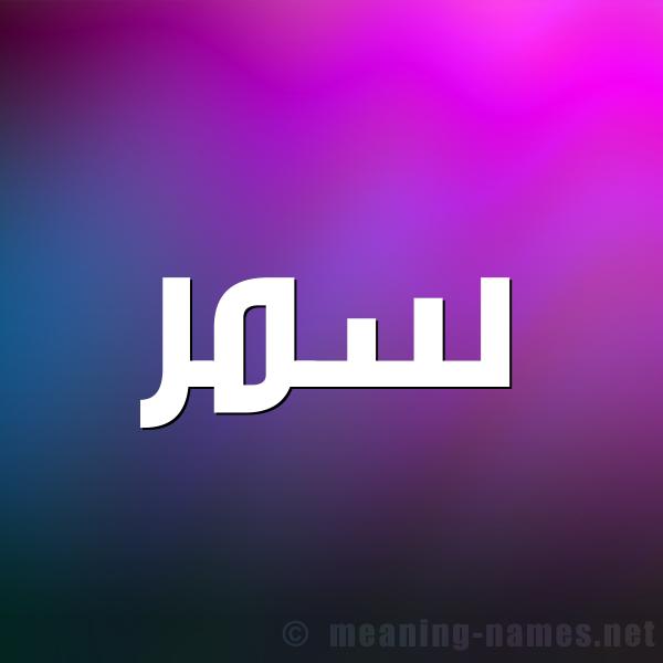 صورة اسم سمر Samar شكل 1 صوره للإسم بخط عريض