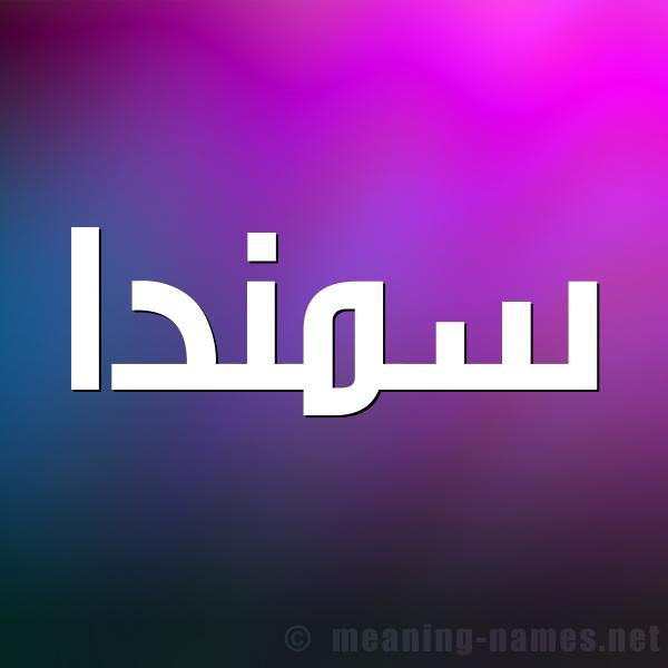 صورة اسم سمندا smnda شكل 1 صوره للإسم بخط عريض