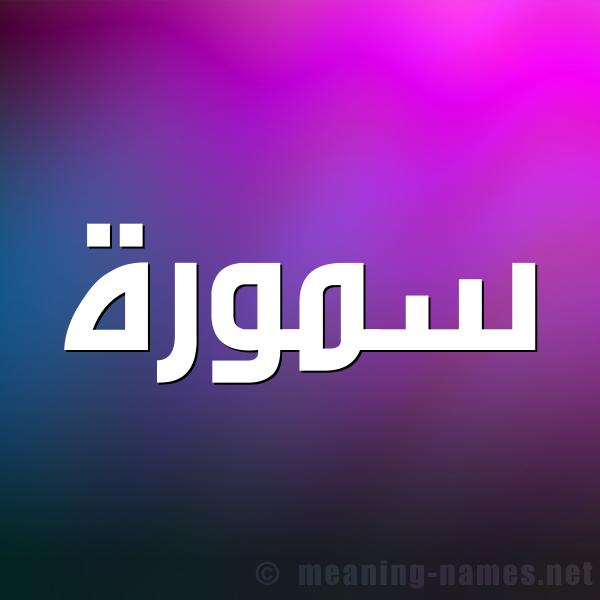 صورة اسم سمورة Smwrh شكل 1 صوره للإسم بخط عريض