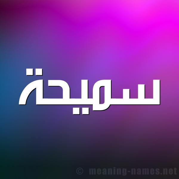 صورة اسم سَميحة SAMIHa شكل 1 صوره للإسم بخط عريض