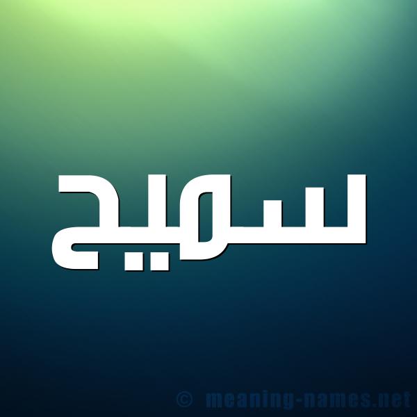 صورة اسم سميح samih شكل 1 صوره للإسم بخط عريض