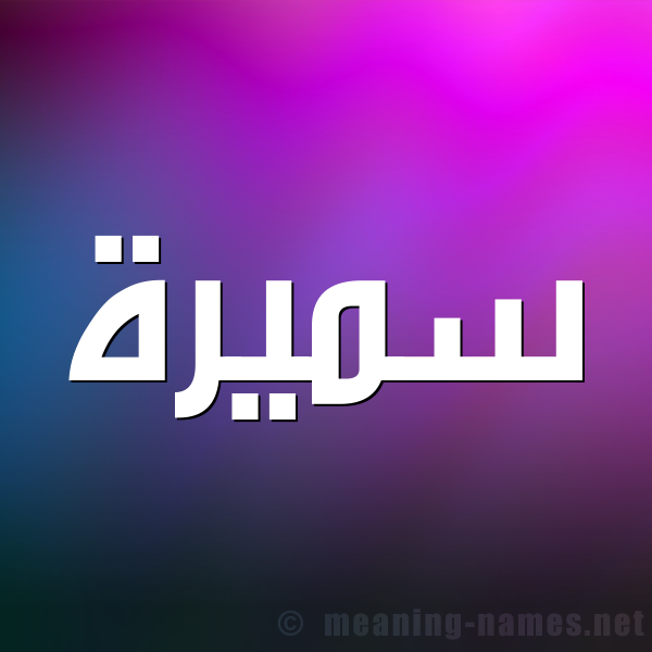 صورة اسم سَميرة SAMIRa شكل 1 صوره للإسم بخط عريض