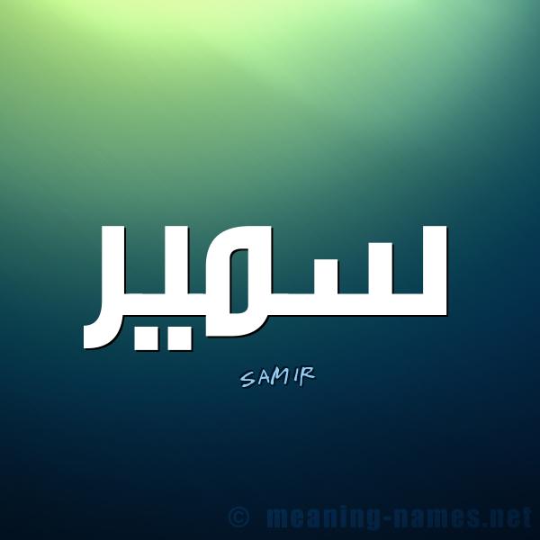صور اسم سمير قاموس الأسماء و المعاني