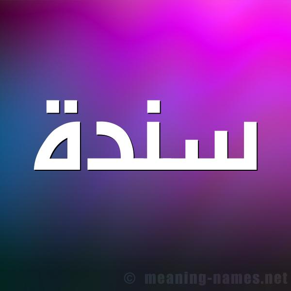 صورة اسم سندة Sanada شكل 1 صوره للإسم بخط عريض