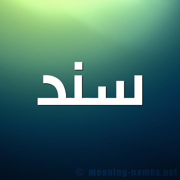 صورة اسم سند Snd شكل 1 صوره للإسم بخط عريض