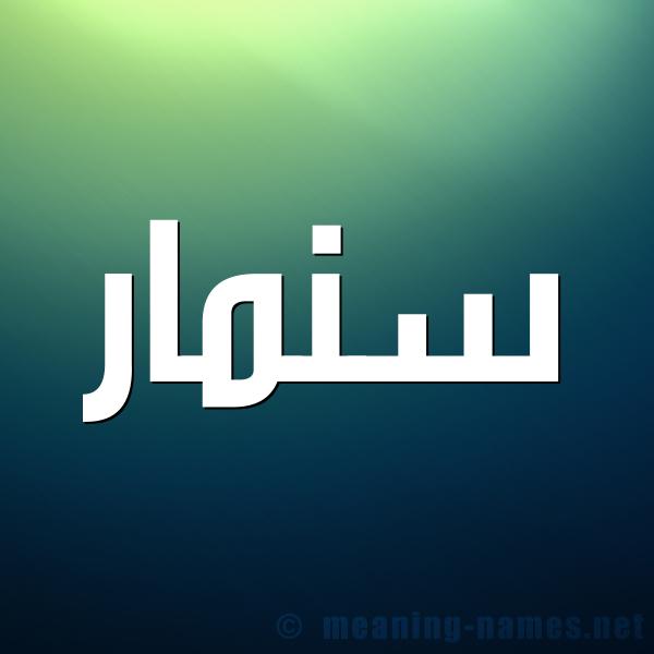 صورة اسم سِنِمّار SENEMAR شكل 1 صوره للإسم بخط عريض