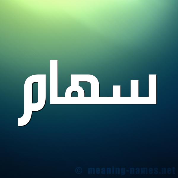 صورة اسم سِهام SEHAM شكل 1 صوره للإسم بخط عريض