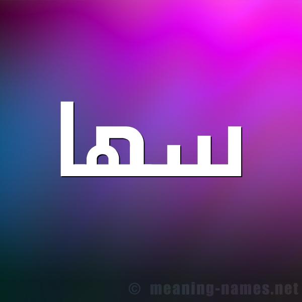 صورة اسم سُها Soha شكل 1 صوره للإسم بخط عريض