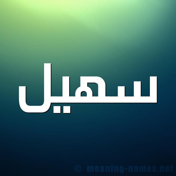 صورة اسم سهيل Sohil شكل 1 صوره للإسم بخط عريض