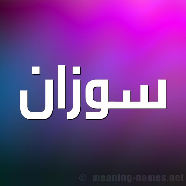 صورة اسم سوزان Suzan شكل 1 صوره للإسم بخط عريض