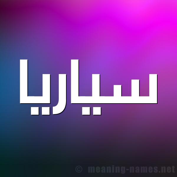 صورة اسم سياريا Siara شكل 1 صوره للإسم بخط عريض