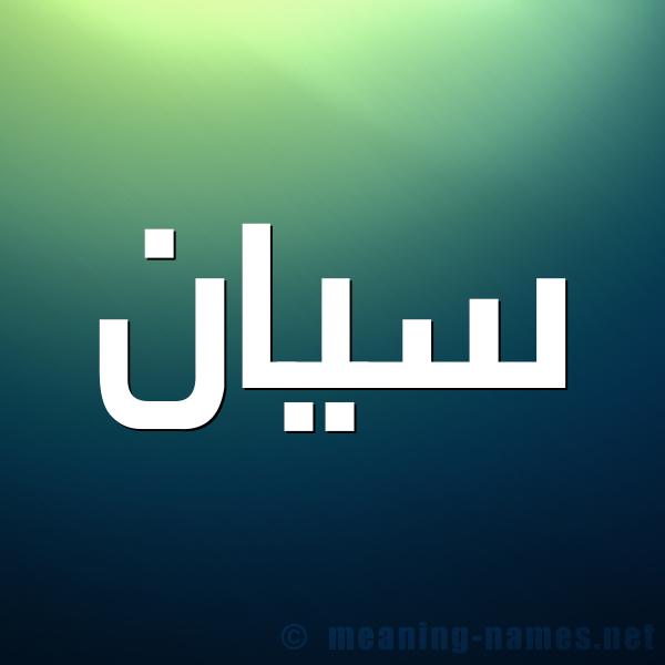 صورة اسم سيان sian شكل 1 صوره للإسم بخط عريض