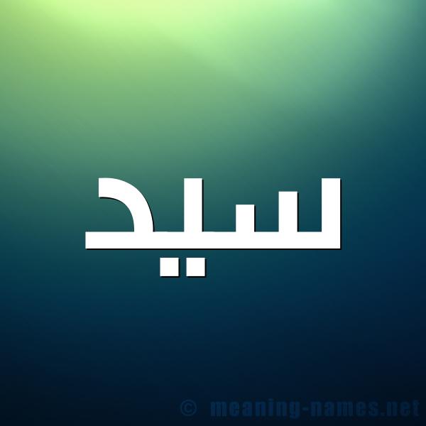 صورة اسم سيد Sayed شكل 1 صوره للإسم بخط عريض
