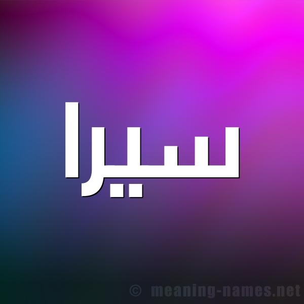 صورة اسم سيرا sira شكل 1 صوره للإسم بخط عريض