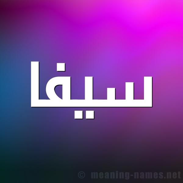 صورة اسم سِيفا SEIFA شكل 1 صوره للإسم بخط عريض