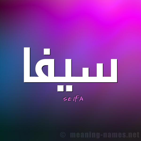 صورة اسم سِيفا SEIFA