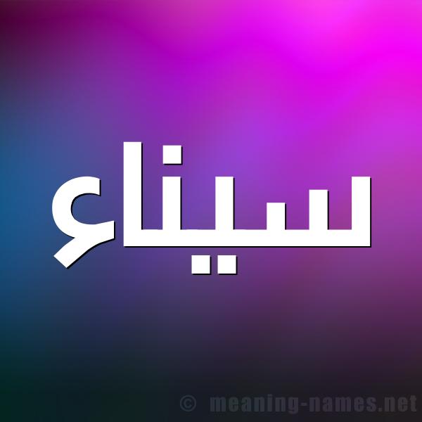 صورة اسم سيناء Syna'a شكل 1 صوره للإسم بخط عريض