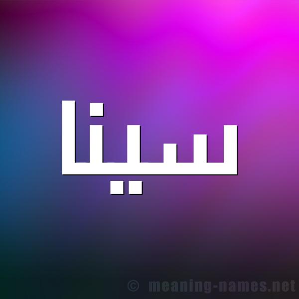 صورة اسم سينا sinna شكل 1 صوره للإسم بخط عريض