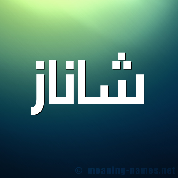 شكل 1 صوره للإسم بخط عريض صورة اسم شاناز Chanaz