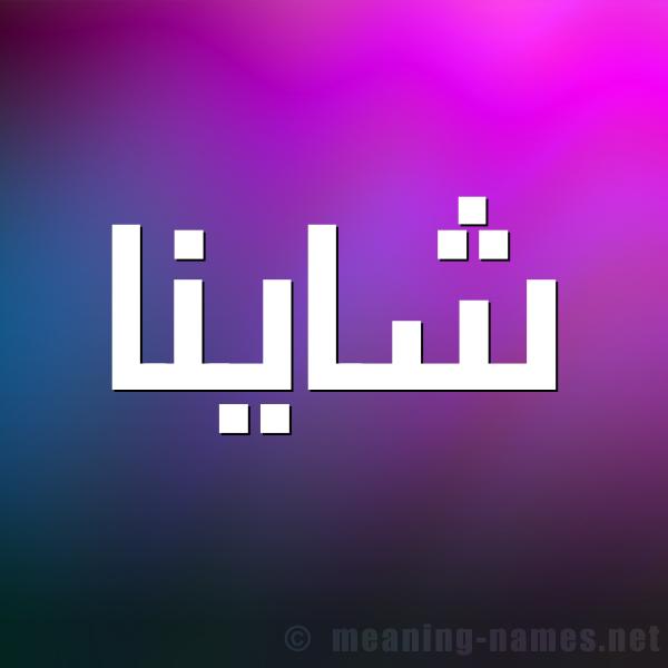 صورة اسم شاينا shaina شكل 1 صوره للإسم بخط عريض