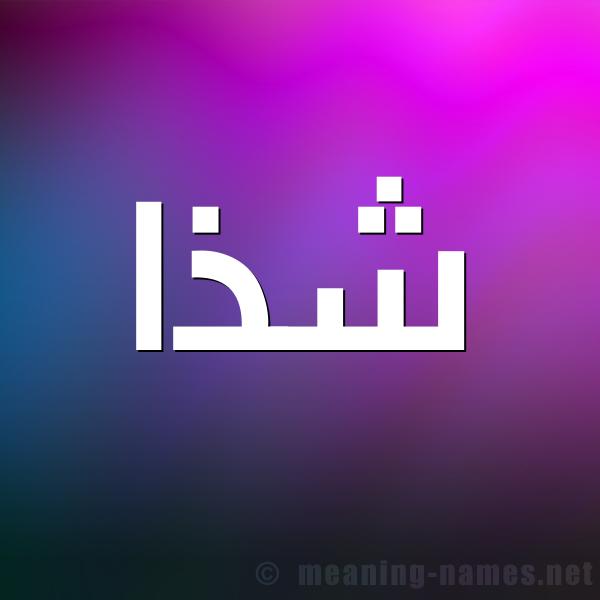 صورة اسم شذا Shdha شكل 1 صوره للإسم بخط عريض