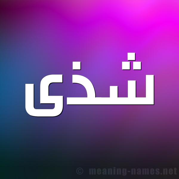 صورة اسم شذى Shaza شكل 1 صوره للإسم بخط عريض