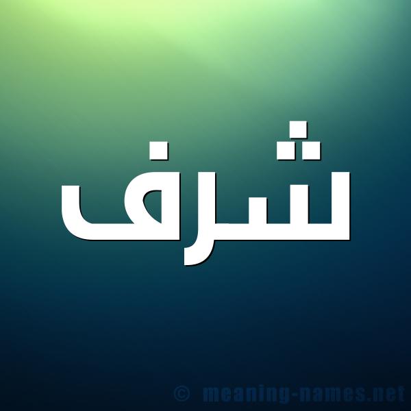 صورة اسم شرف Shrf شكل 1 صوره للإسم بخط عريض