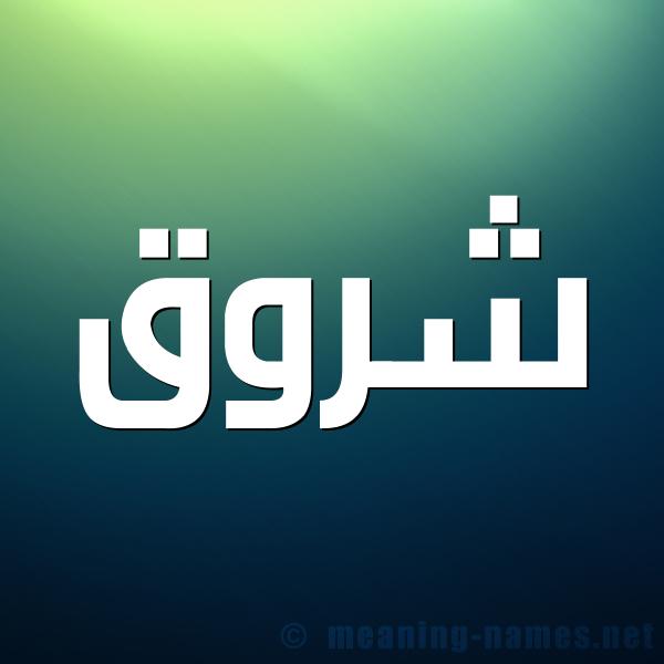 صورة اسم شروق Shrook شكل 1 صوره للإسم بخط عريض